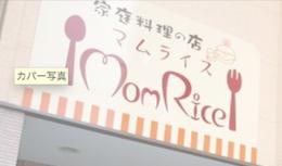 Mom Rice