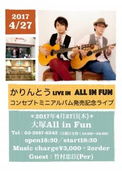 20170427-かりんとうLIVE.jpg
